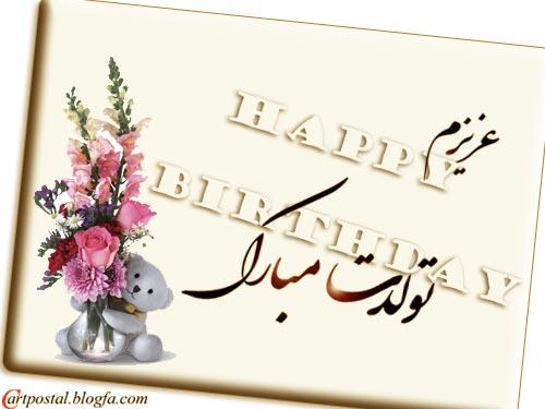 کیک اکرم جان تولدت مبارک سهیل عزیزم تولدت مبارک :)